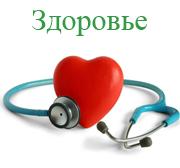Здоровье 3